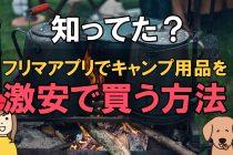 知ってた?メルカリ・ラクマのフリマアプリでキャンプ用品・テントを激安で買う方法!