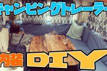 【体験】キャンピングトレーラーの内装を自作DIYしておしゃれなカフェ風インテリアにする方法!