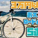 【初心者向き】3万円以下で買えるおすすめのクロスバイク5選!