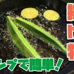 キャンプにおすすめの簡単揚げ物レシピ!野菜の素揚げが抜群に美味しい理由とは?