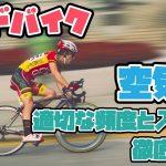 ロードバイクタイヤの空気入れの頻度は?適切な頻度と入れ方を解説