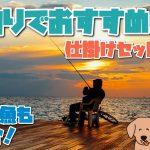 磯釣りでおすすめな仕掛けセット4選!釣れる魚も紹介!