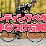 【初心者向け】ロードバイクビンディングペダルの付け方・外し方を丁寧に解説!
