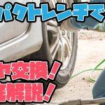 インパクトレンチでタイヤ交換をする際の注意点は?怪我しない方法を解説