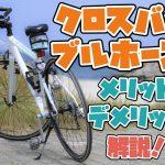 クロスバイクをブルホーン化するメリット・デメリットを詳しく解説!