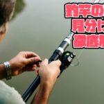釣りの竿の種類と見分け方を徹底解説!自分に合った釣り竿の決め方とは?