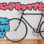 クロスバイクにおすすめのバーテープエンドキャップは?付け方外し方も解説!