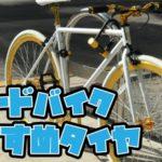 ロードバイク用タイヤのおすすめメーカー5選!初心者にも丁寧に解説!