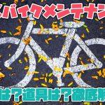 初心者でも安心!クロスバイクのメンテナンスの頻度や道具を解説