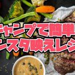 おしゃれで簡単インスタ映えするキャンプ飯のレシピ・作り方を紹介!