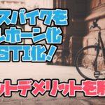 クロスバイクをブルホーン化してSTIにするメリット・デメリットを解説!