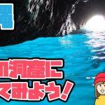 【沖縄】青の洞窟でシュノーケリングにおすすめのショップは?時間帯は?詳しく解説