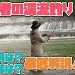 初心者の渓流釣りに必要な道具一式は?失敗しない入門セットも紹介