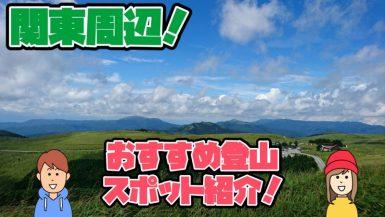 関東周辺登山