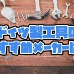 ドイツ製工具メーカーのおすすめアイテムは?代表作や特徴も紹介!