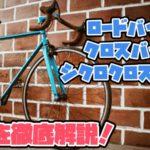 ロードバイク・クロスバイク・シクロクロスバイクの違いとは?初心者向けに解説!